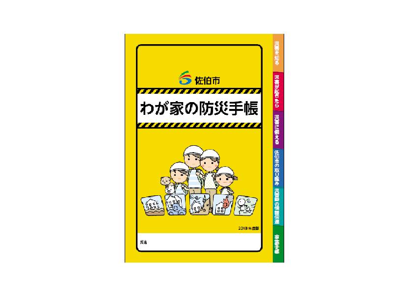 わが家の防災手帳