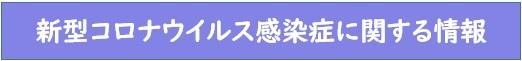 新型コロナウイルス感染症に関する情報(青色)