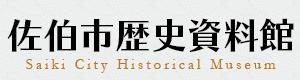 佐伯市 佐伯市歴史資料館