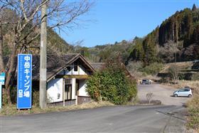 中岳キャンプ場入口