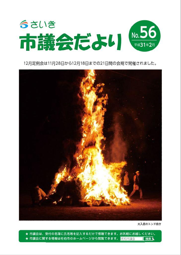 平成31年2月15日発行(No.56)