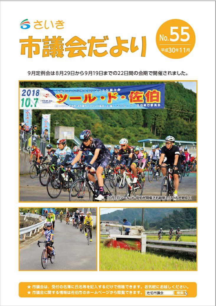 平成30年11月1日発行(No.55)