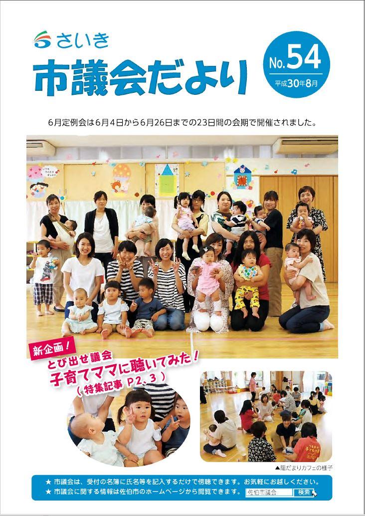 平成30年8月1日発行(No.54)
