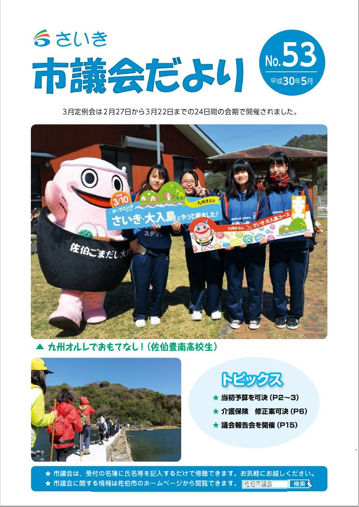 成30年5月1日発行(No.53)