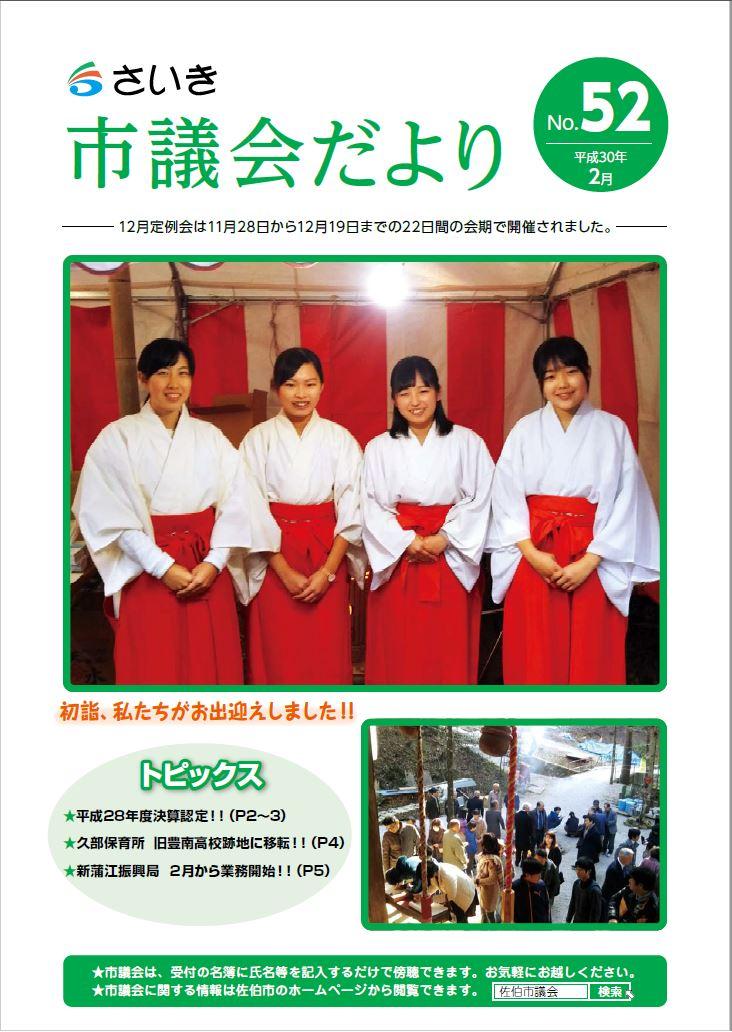 平成30年2月1日発行(No.52)