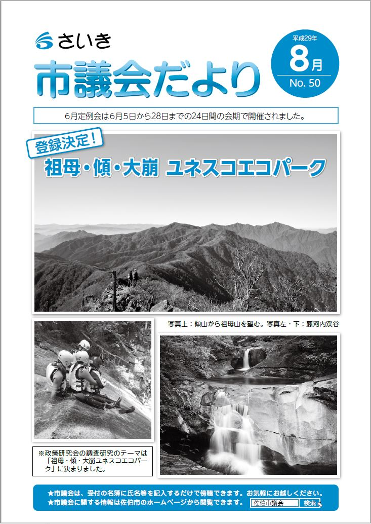 平成29年8月1日発行(No.50)