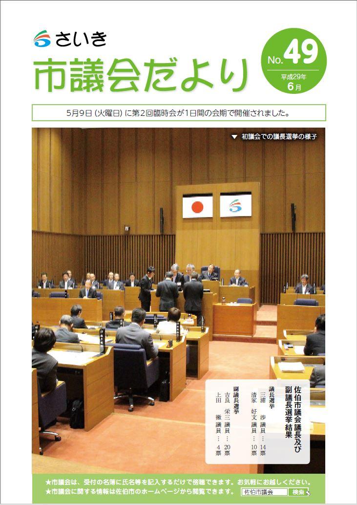 平成29年6月1日発行(No.49)