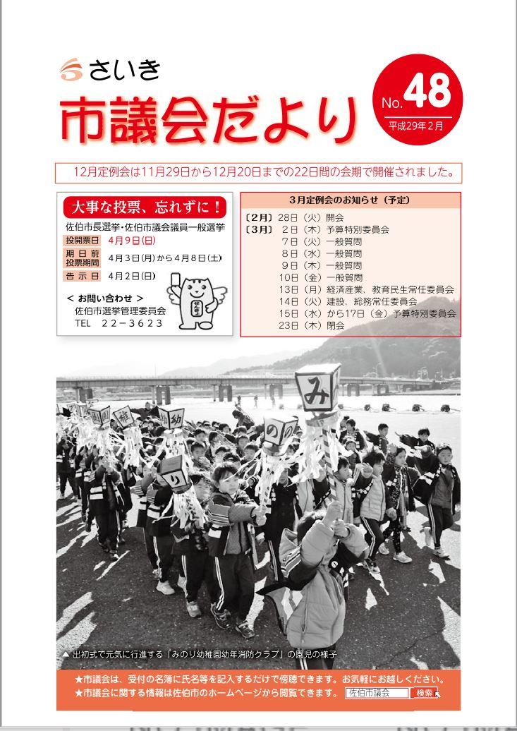 平成29年2月1日発行(No.48)