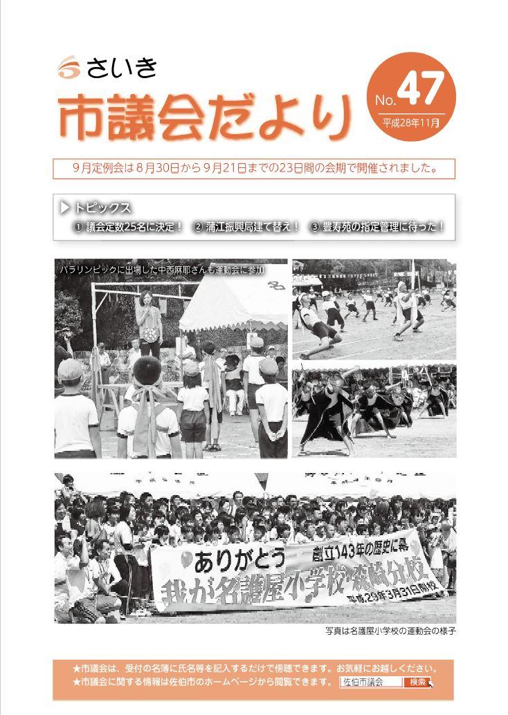 平成28年11月1日発行(No.47)
