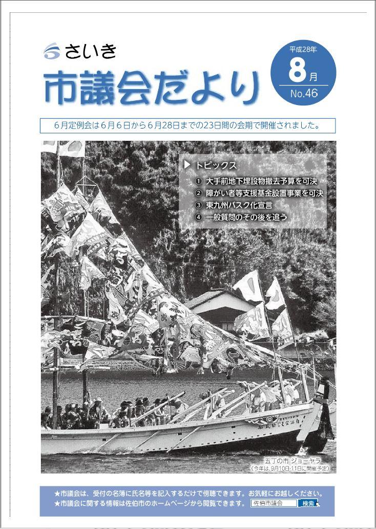 平成28年8月1日発行(No.46)
