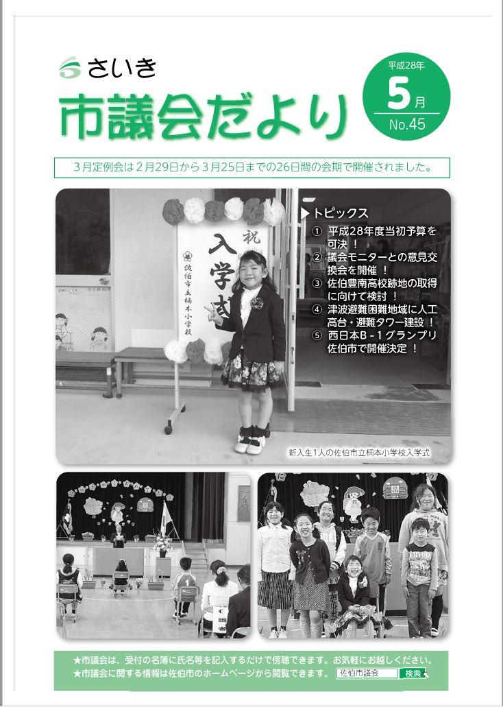 平成28年5月1日発行(No.45)