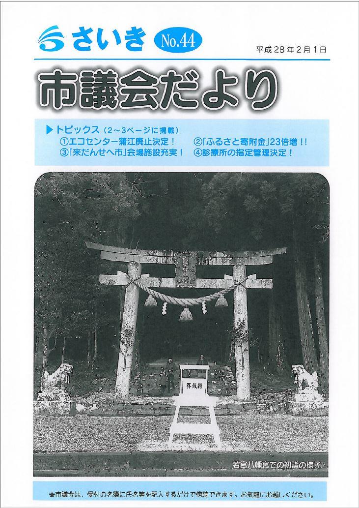 平成28年2月1日発行(No.44)