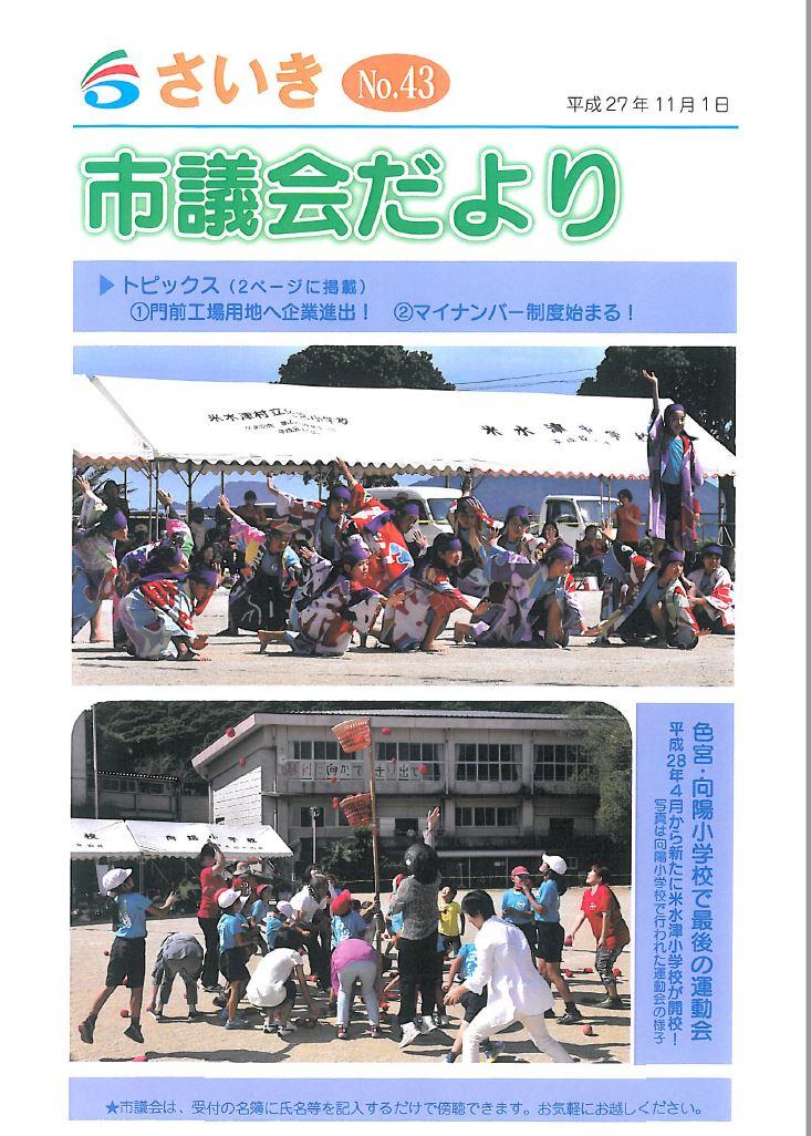 平成27年11月1日発行(No.43)