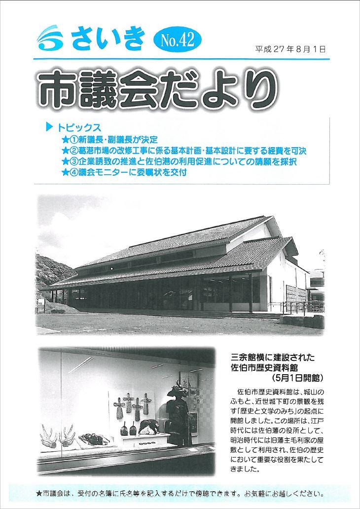 平成27年8月1日発行(No.42)