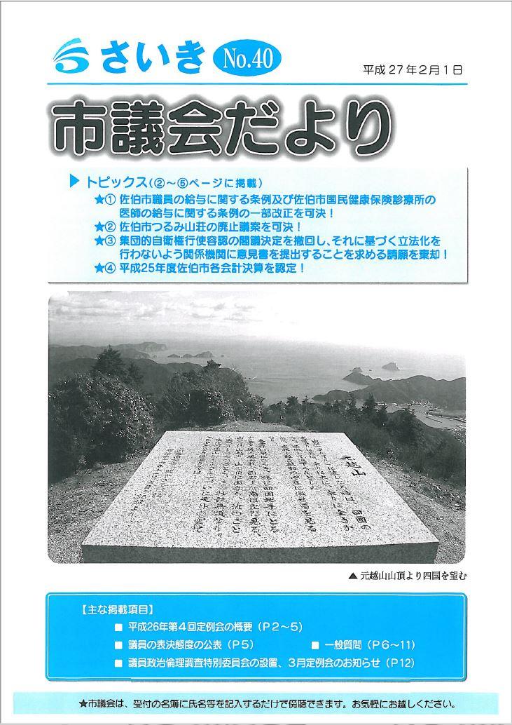 平成27年2月1日発行(No.40)