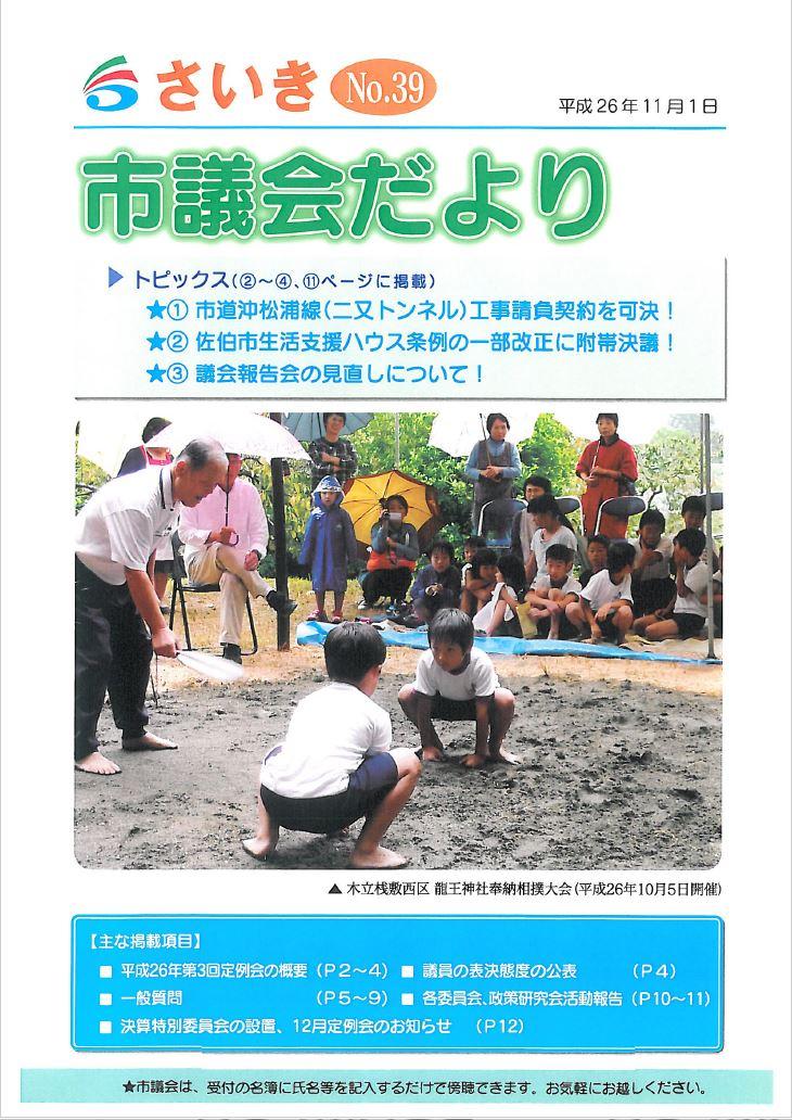 平成26年11月1日発行(No.39)