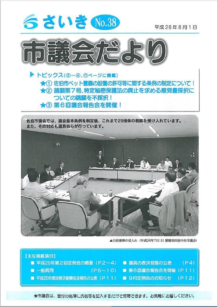 平成26年8月1日発行(No.38)