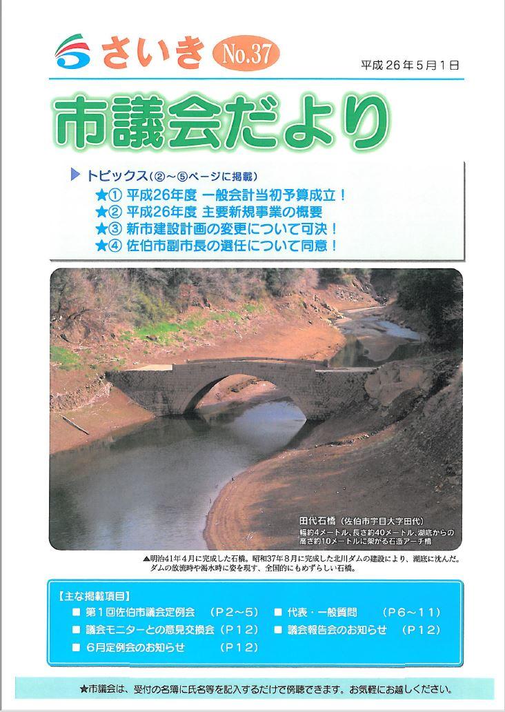 平成26年5月1日発行(No.37)