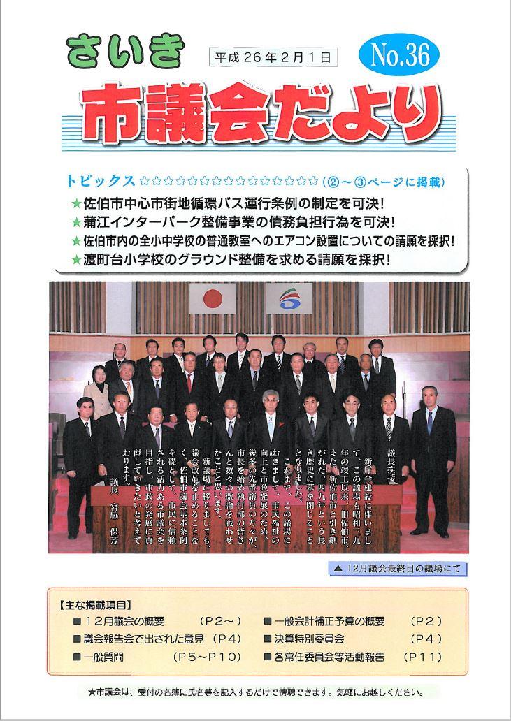 平成26年2月1日発行(No.36)