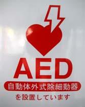 AED設置のステッカー