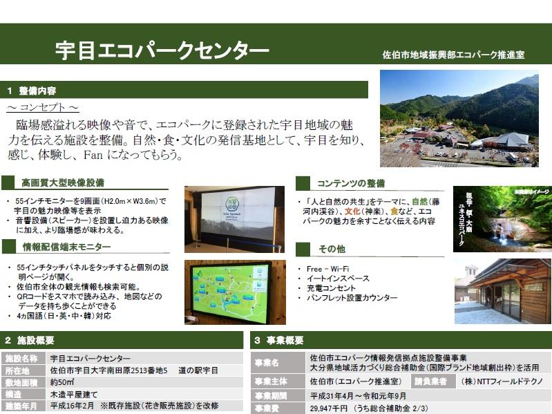 宇目エコパークセンター説明チラシ