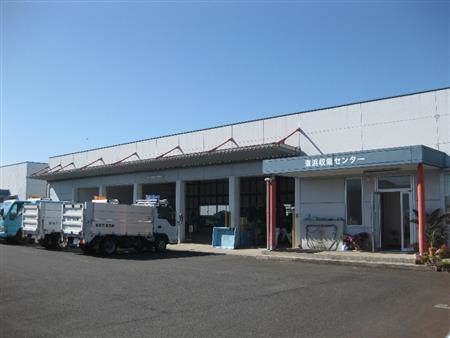東浜収集センター外観
