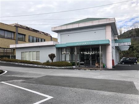 直川保健センター