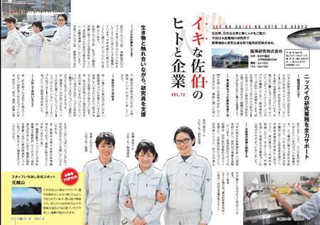 2021.4(臨海研究)