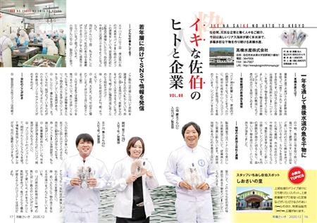 2020.12(高橋水産)