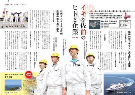 2020.7(三浦造船所)