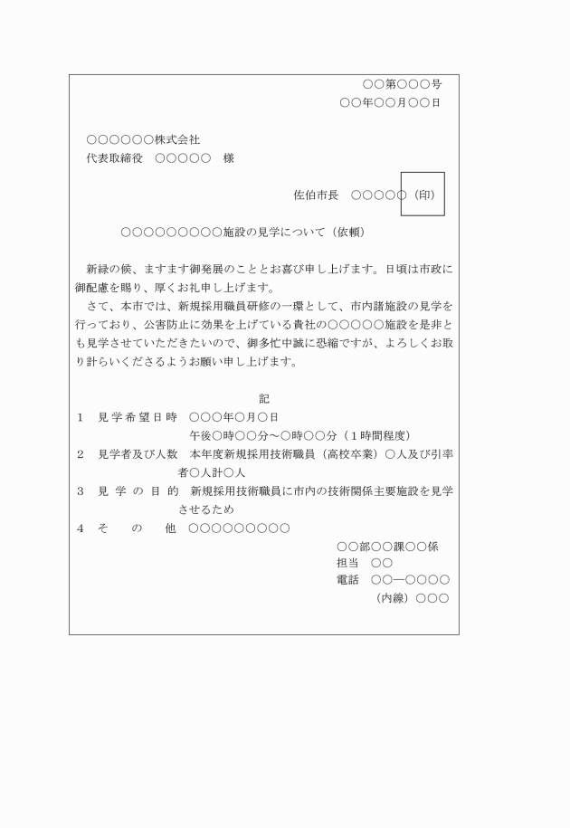 念書の書き方 見本